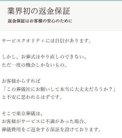 東京葬儀お葬式費用返金補償の詳細