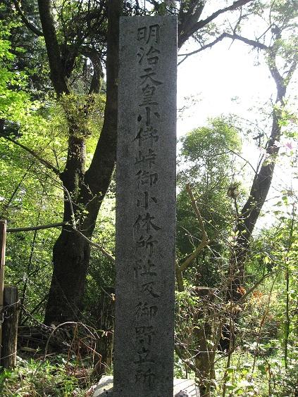 明治天皇の碑
