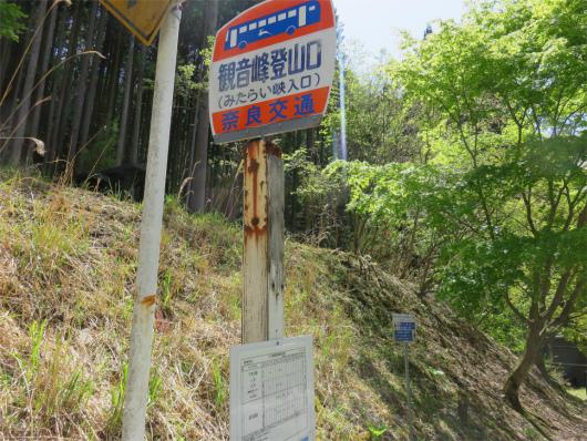 観音峰登山口バス停