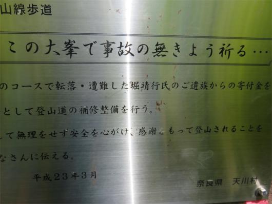 弥山川双門ルート遭難碑
