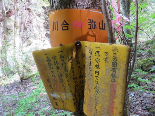 弥山川ルート看板