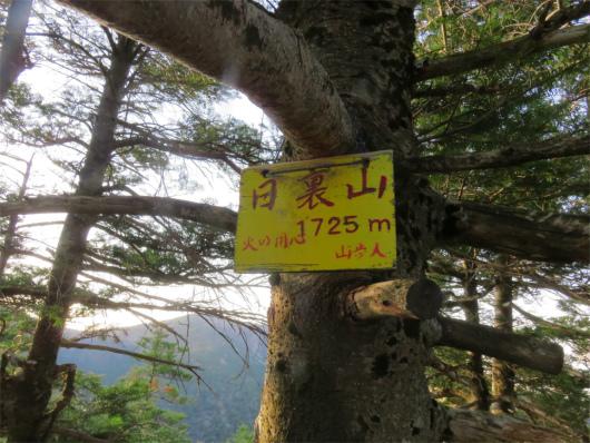 日裏山(標高1,725m)