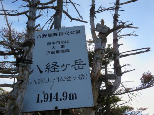 八経ヶ岳の標高は、1,914.9m
