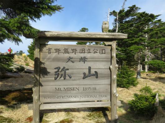 弥山の標高は1,895m