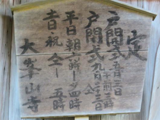 大峯山寺の開いている時間