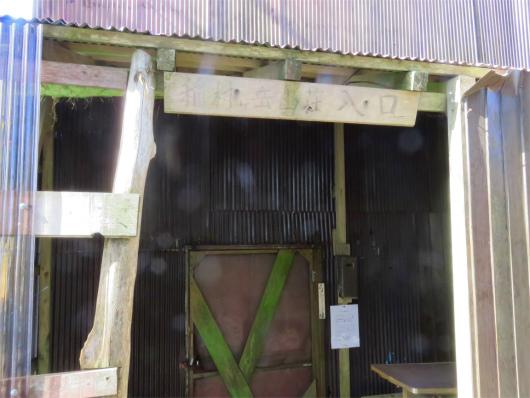 稲村小屋の入口