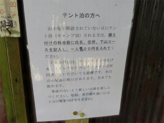 稲村小屋のテント泊の料金表