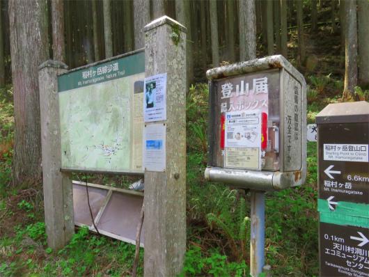 稲村ヶ岳登山口