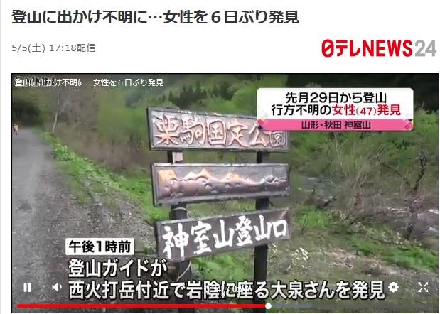 神室山遭難者発見ニュース