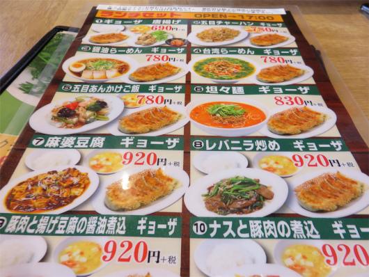 東京餃子軒のランチメニュー