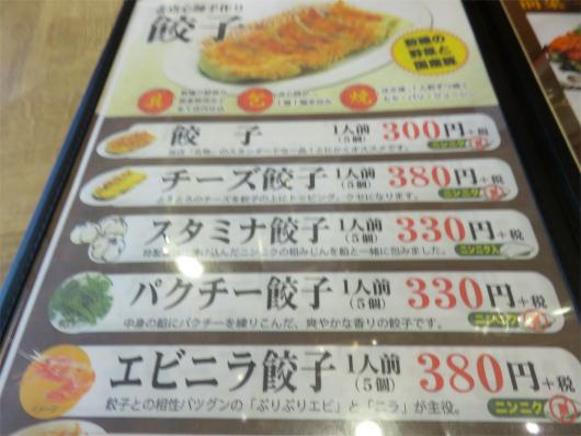 東京餃子軒の1品メニュー
