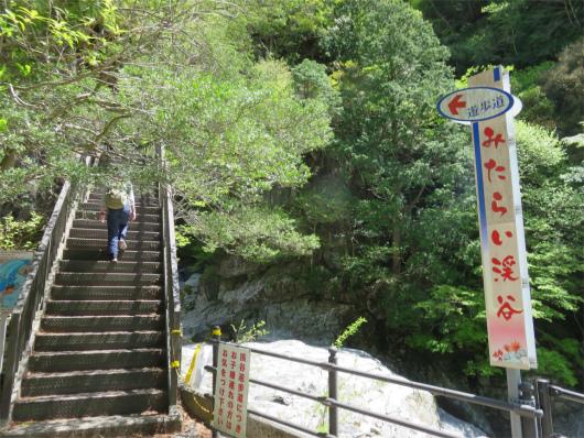 みたらい渓谷の入口