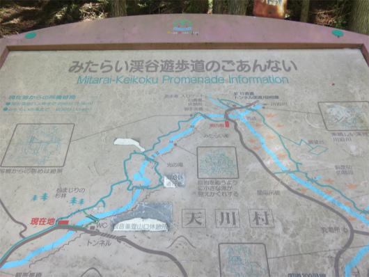 みたらい渓谷のハイキングコース
