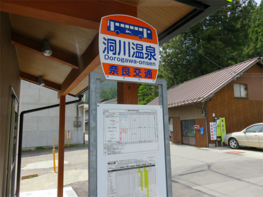 洞川温泉バス停