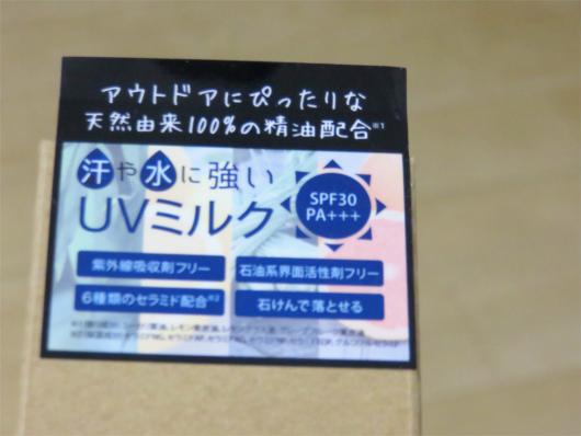 For Fam(フォーファム)で日焼け対策虫除け対策