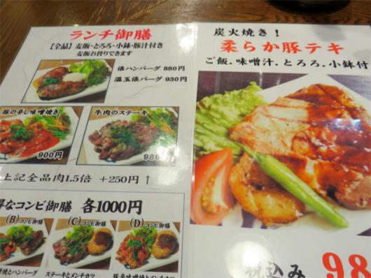 ランチタイムのメニュー肉料理
