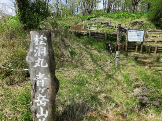 青ヶ岳山荘看板