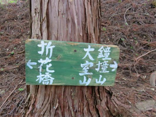 鐘撞山への道標