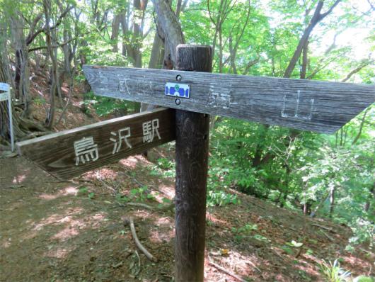 鳥沢駅と百蔵山への分岐