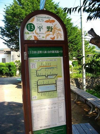 山中湖平野バス停