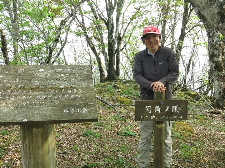 同角ノ頭(標高1,491m)