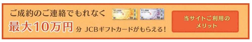 いい仏壇ギフトカード説明資料
