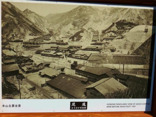 足尾銅山周辺昔の写真