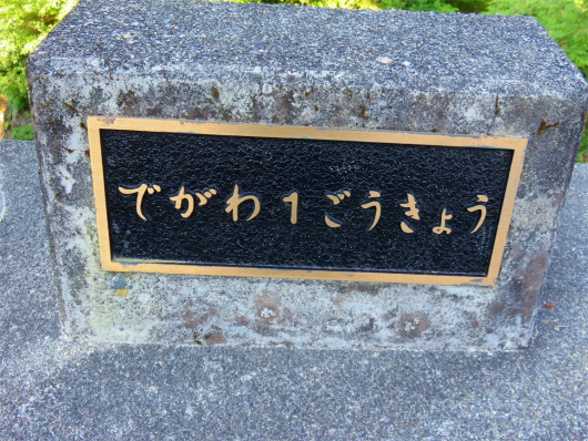 出川1号橋