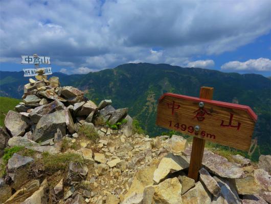 中倉山の標高は1,499m