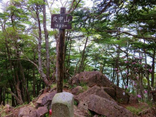 庚申山の標高は1,892m