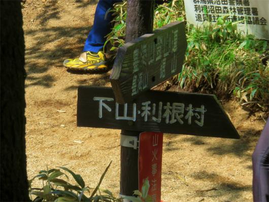 利根村(林道)への分岐皇海山最短ルート