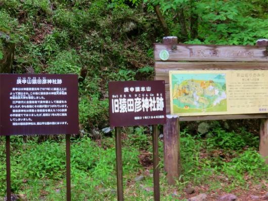 旧猿田彦神社跡