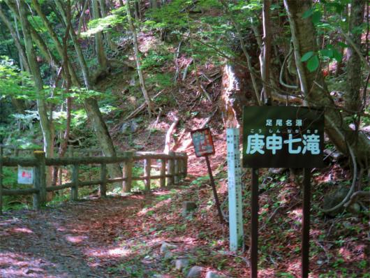 庚申七滝への入口