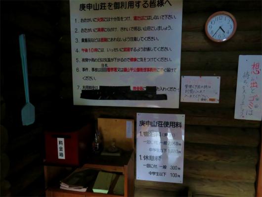 庚申山荘の宿泊料金