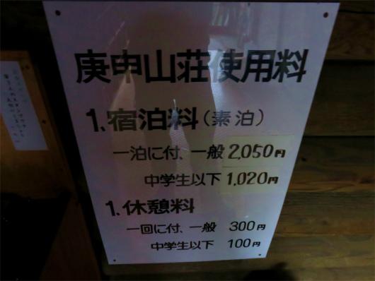 庚申山荘の利用料金は、1泊大人2,050円、子供1,020円