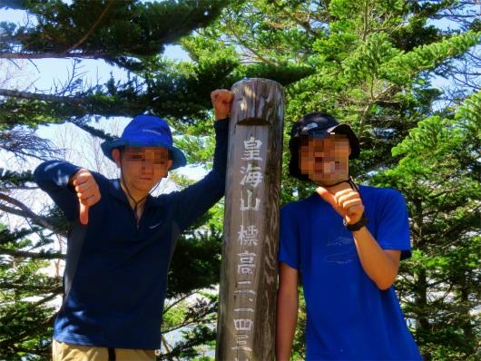 皇海山の標高が2,143m