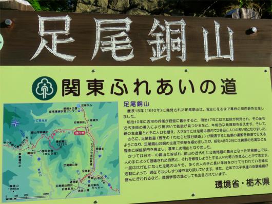 足尾銅山は関東ふれあいの道