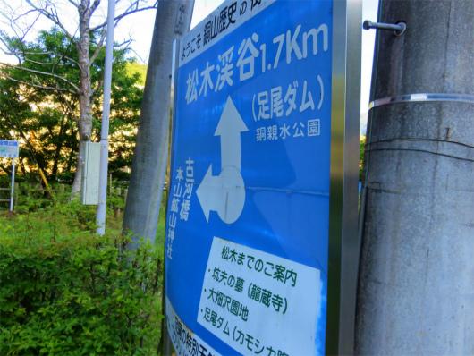 銅親水公園(足尾ダム)の案内版