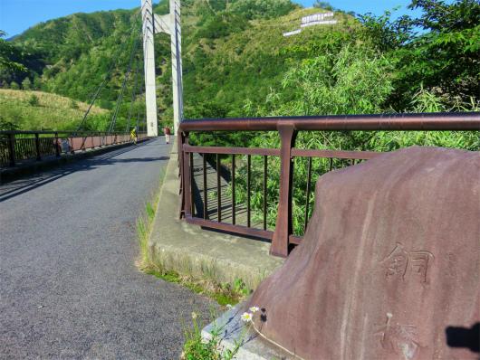 銅親水公園の入口にある吊橋