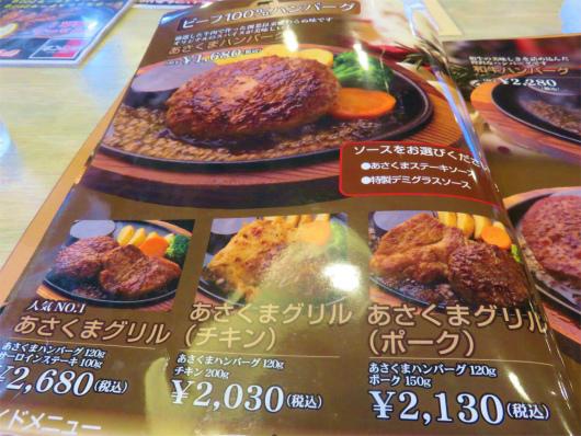 あさくまグリルと他の肉料理