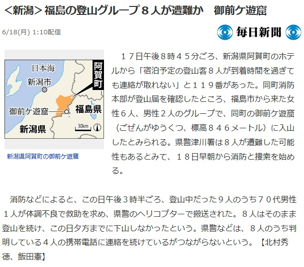 新潟県御前ケ遊窟遭難事故