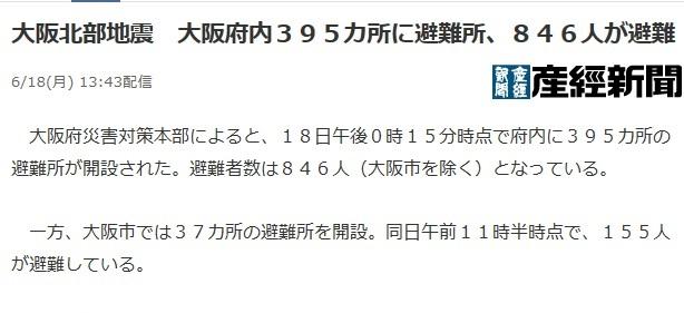 大阪・近畿地方の大地震の被害と避難所