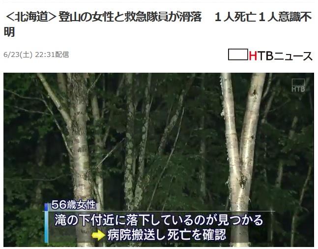 北海道大雪山 村雨の滝で登山者と救助隊が滑落事故