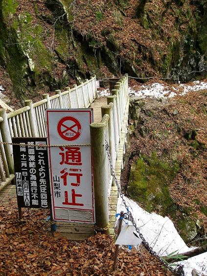 渓谷にある登山道通行止め