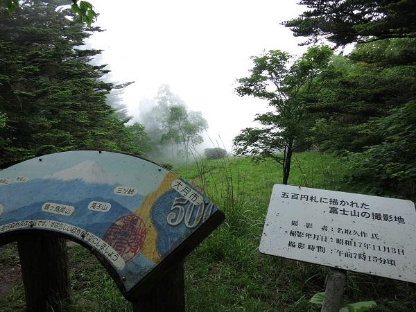 雁ヶ腹摺山の山頂500円札の構図