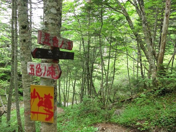 五色滝滝壺へ行く場合近道