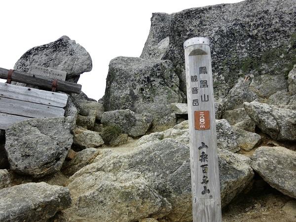 観音岳の標高は、2,840m
