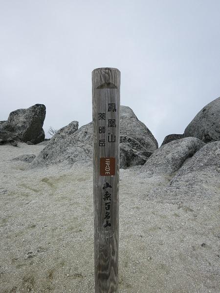鳳凰三山薬師岳