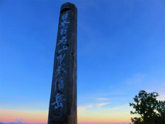 甲武信ヶ岳山頂プレート