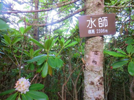 水師(標高2,396m)
